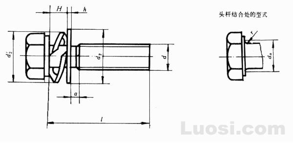 GB/T 9074.17-88 六角头螺栓、弹簧垫圈和平垫圈组合件