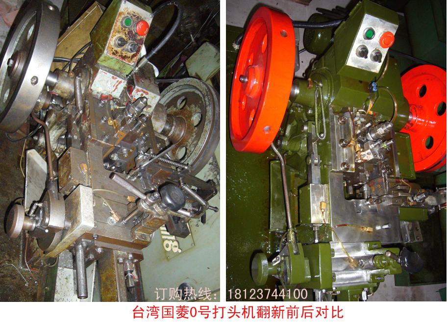 臺灣國菱0號打頭機翻新前后對比
