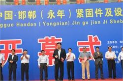 邯郸·永年第八届紧固件及设备展览会