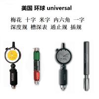 美國環球Universal十字槽插規塞規在緊固件行業中的應用案例和使用操作手冊