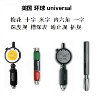 美國環球Universal米字槽插規塞規在緊固件行業中的應用案例和使用操作手冊