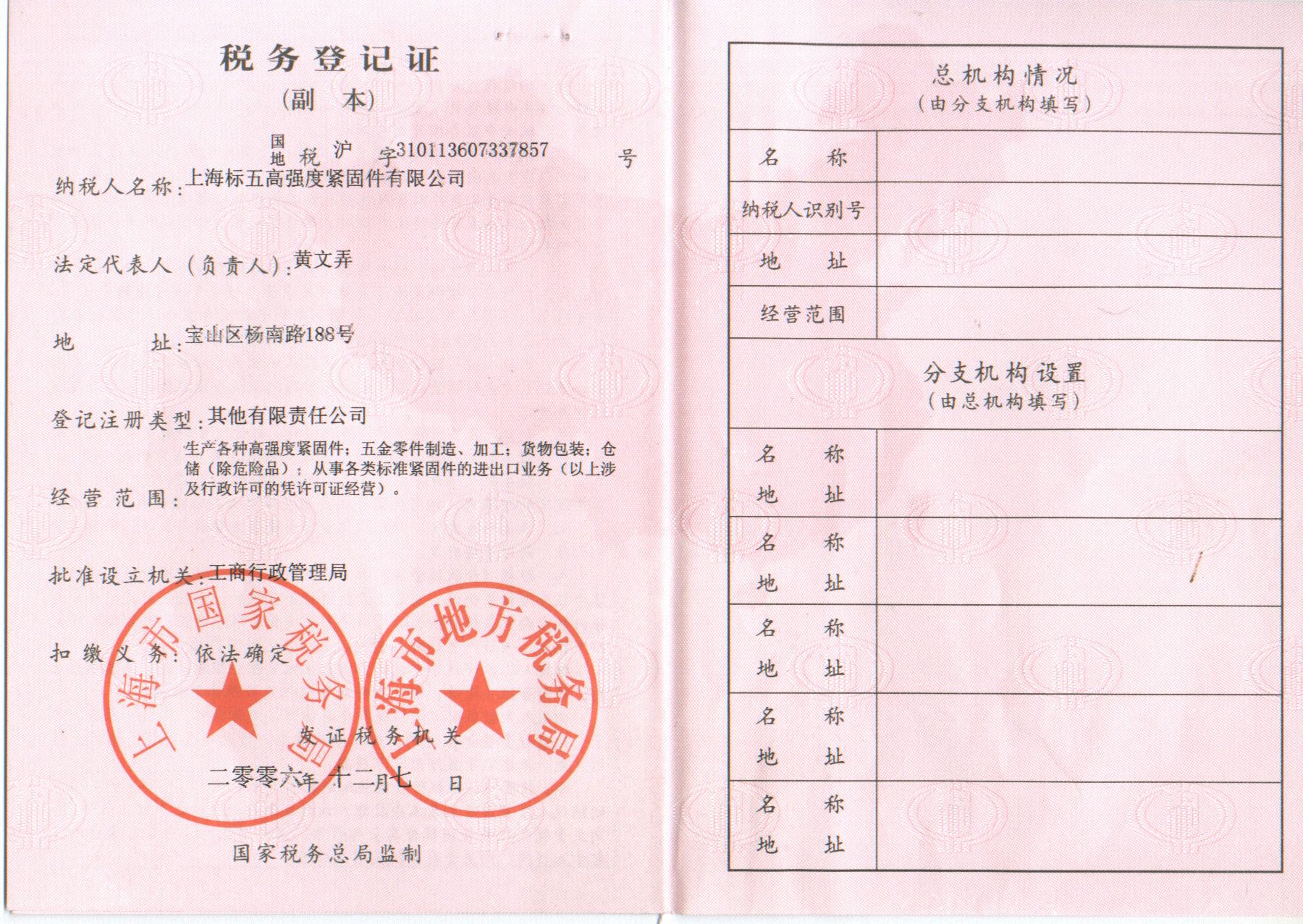 稅務登記證副本
