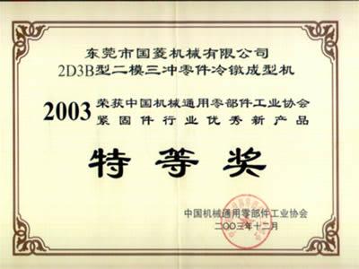 2D3B特等奖证书