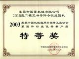 2D3B特等獎證書