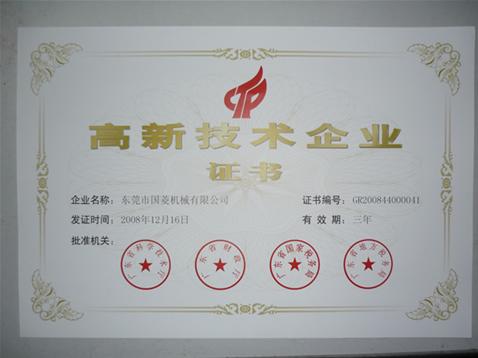 08高新企业证书