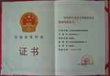 专利优秀奖证书