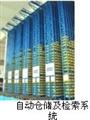 自动仓储及检索系统