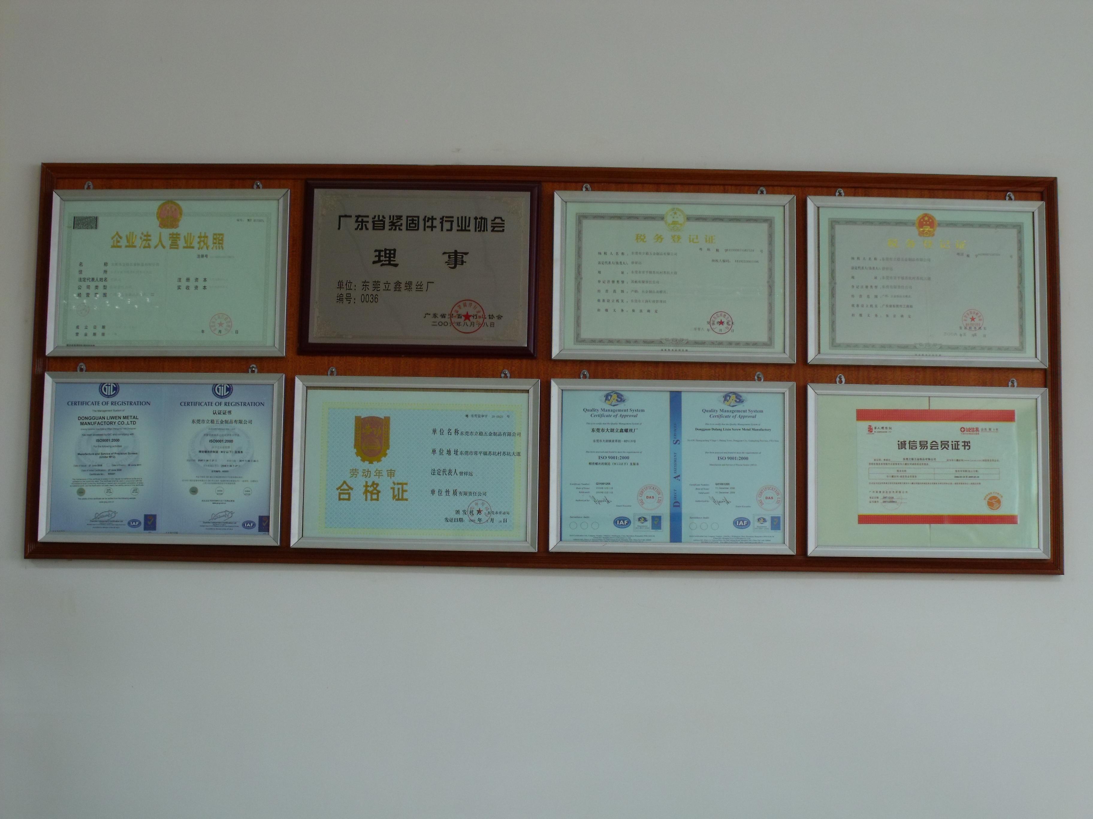 公司证件框