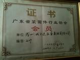 广东省紧固件协会会员