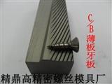精鼎C/B薄板搓丝板