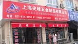 尖峰五金新店
