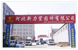 河北新力紧固件有限公司