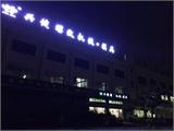 丹灶工厂夜景