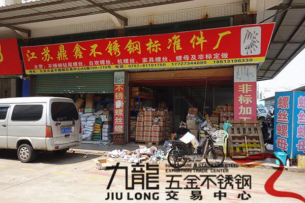 江苏鼎鑫不锈钢标准件厂
