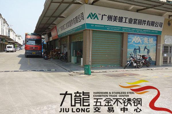 广州美螺工业紧固件有限公司