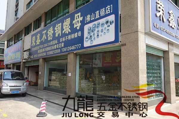 荣鑫不锈钢螺母佛山直销店