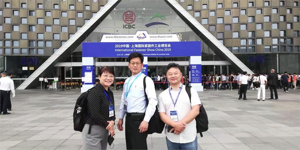 2019 中國.上海國際緊固件工業博覽會  展出成功