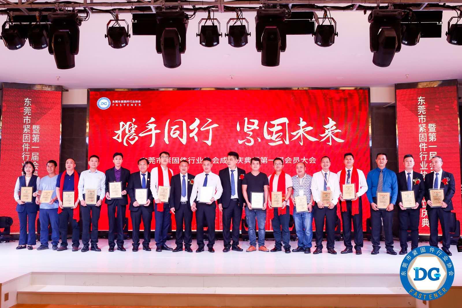 东莞市紧固件协会年会