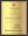 晋元达(行港)企业证书