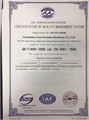 ISO9001-2008 证书
