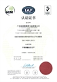 IOS 14001:2015证书