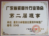广东省紧固件行业协会理事