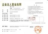 浙江东明不锈钢制品股份有限公司-营业