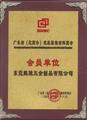 广东省(总商会)建筑材料商会会员</title>