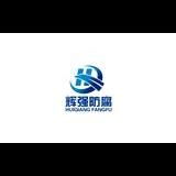 广州市辉强五金制品有限公司Logo