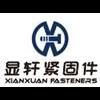 温州显轩紧固件有限公司