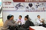 2011中国(嘉兴)紧固件产业博览会