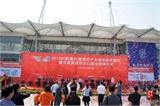 2012 中国(嘉兴)紧固件产业博览会