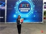 2013年台南国际螺丝暨机械设备展