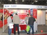 第十三届中国紧固件弹簧及设备展览会