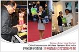 2013年印度国际紧固件展览会