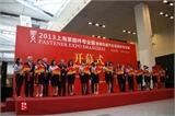 2013上海紧固件专业展