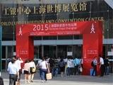 2015上海国际紧固件专业展