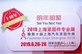 2018上海緊固件專業展