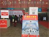 2018中國(嘉興)緊固件產業博覽會