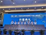 2019第十四屆中國(溫州)機械裝備展覽會