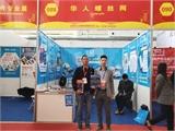 第十三屆中國·邯鄲(永年)緊固件及設備展覽會