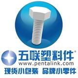 五联塑料件 pentalink.com