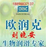 欧润克刘(技术支持)18898837137