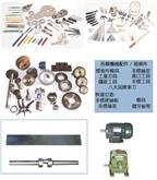 各类机械配件/易损件