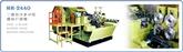 長鴻機械(HH-2440)二模四衝螺絲機