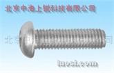 北京上锐供应 304 ISO7380 内六角平圆头螺钉