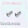 供应内六角平圆头螺丝(ISO 7380)