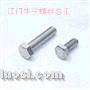 供应六角头螺栓(DIN933/DIN931)