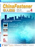 《华人螺丝 ChinaFastener》
