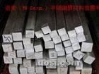 不锈钢六角棒、不锈钢方棒、不锈钢扁钢
